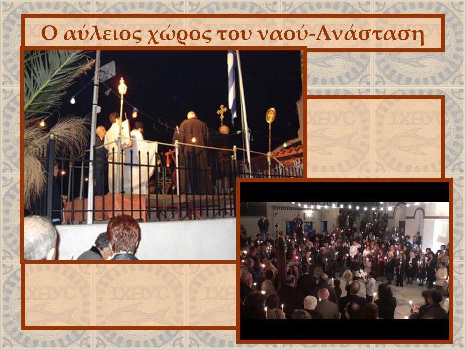 Ο αύλειος χώρος του ναού-Ανάσταση