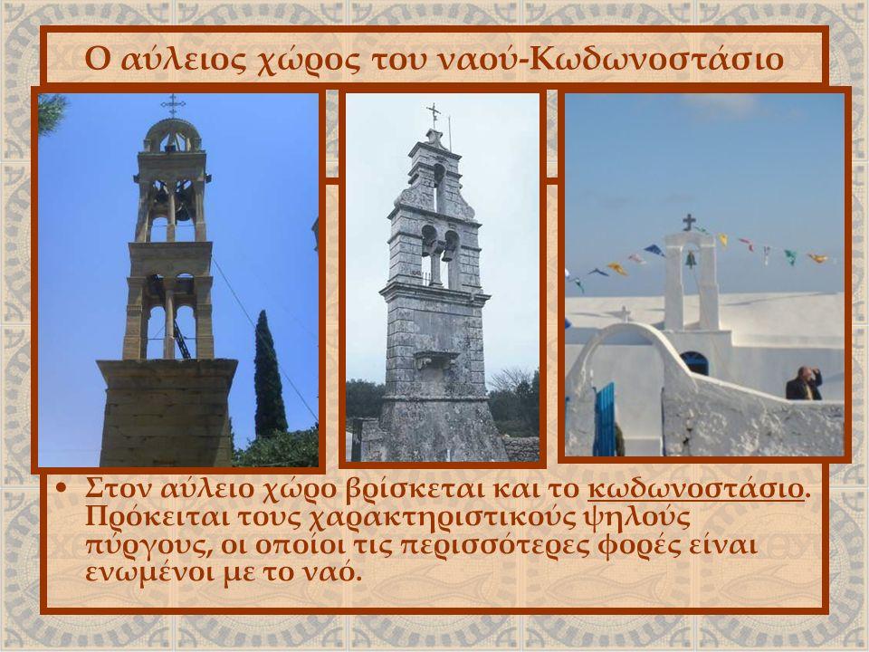 Ο αύλειος χώρος του ναού-Κωδωνοστάσιο Στον αύλειο χώρο βρίσκεται και το κωδωνοστάσιο. Πρόκειται τους χαρακτηριστικούς ψηλούς πύργους, οι οποίοι τις πε