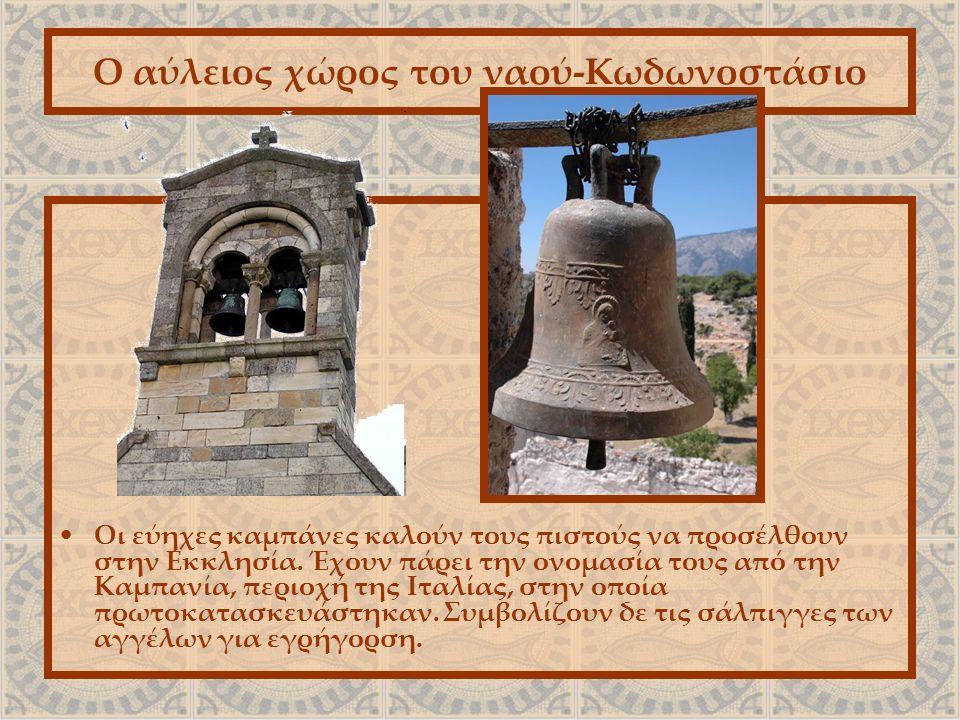 Ο αύλειος χώρος του ναού-Κωδωνοστάσιο Οι εύηχες καμπάνες καλούν τους πιστούς να προσέλθουν στην Εκκλησία. Έχουν πάρει την ονομασία τους από την Καμπαν