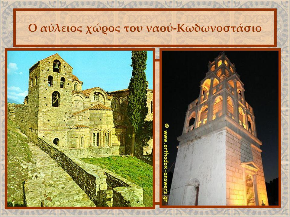 Ο αύλειος χώρος του ναού-Κωδωνοστάσιο