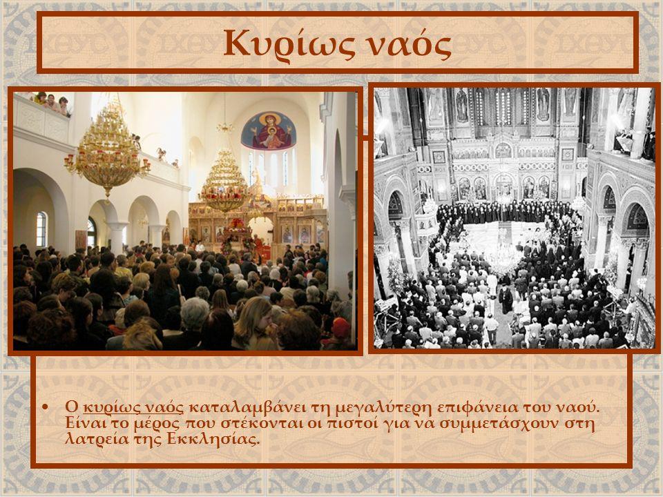 Κυρίως ναός Ο κυρίως ναός καταλαμβάνει τη μεγαλύτερη επιφάνεια του ναού. Είναι το μέρος που στέκονται οι πιστοί για να συμμετάσχουν στη λατρεία της Εκ