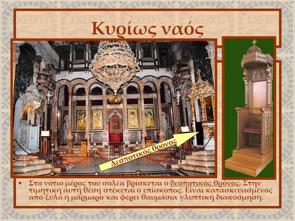 Κυρίως ναός Στο νότιο μέρος του σολέα βρίσκεται ο δεσποτικός θρόνος. Στην τιμητική αυτή θέση στέκεται ο επίσκοπος. Είναι κατασκευασμένος από ξύλο ή μά