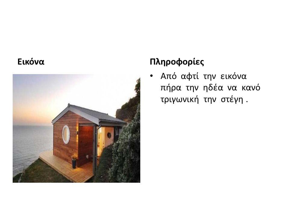 ΕικόναΠληροφορίες Από αφτί την εικόνα πήρα την ηδέα να κανό τριγωνική την στέγη.