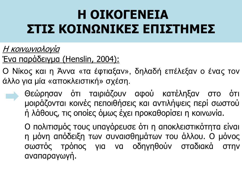 Η ΟΙΚΟΓΕΝΕΙΑ ΣΤΙΣ ΚΟΙΝΩΝΙΚΕΣ ΕΠΙΣΤΗΜΕΣ Η κοινωνιολογία Ένα παράδειγμα (Henslin, 2004): Ο Νίκος και η Άννα «τα έφτιαξαν», δηλαδή επέλεξαν ο ένας τον άλλο για μία «αποκλειστική» σχέση.