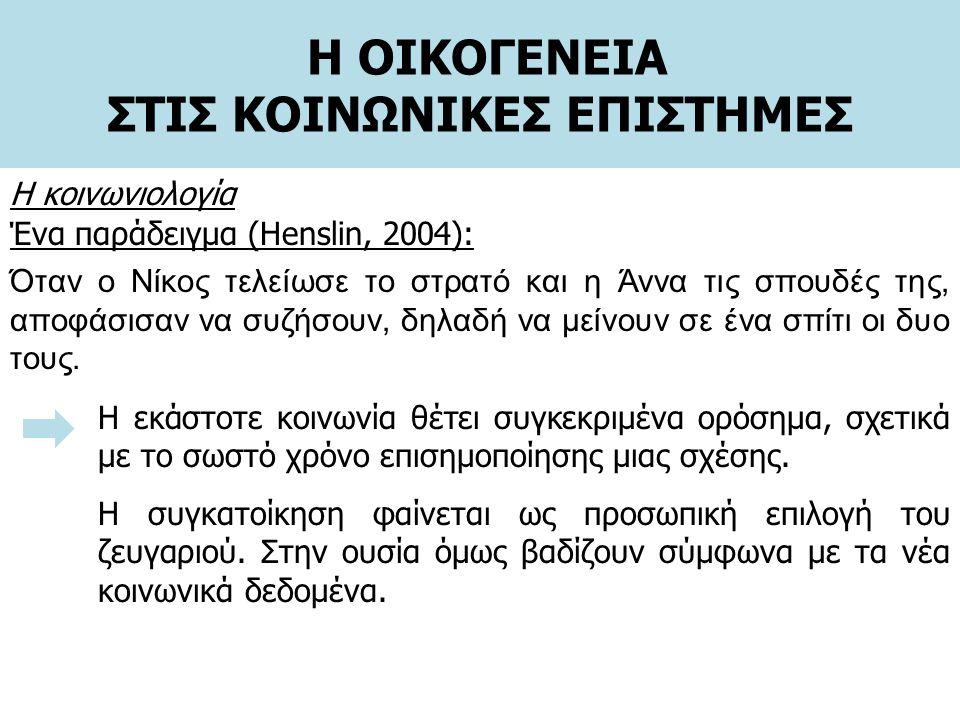 Η ΟΙΚΟΓΕΝΕΙΑ ΣΤΙΣ ΚΟΙΝΩΝΙΚΕΣ ΕΠΙΣΤΗΜΕΣ Η κοινωνιολογία Ένα παράδειγμα (Henslin, 2004): Όταν ο Νίκος τελείωσε το στρατό και η Άννα τις σπουδές της, απο