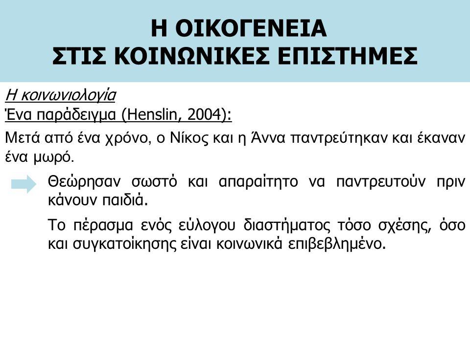 Η ΟΙΚΟΓΕΝΕΙΑ ΣΤΙΣ ΚΟΙΝΩΝΙΚΕΣ ΕΠΙΣΤΗΜΕΣ Η κοινωνιολογία Ένα παράδειγμα (Henslin, 2004): Μετά από ένα χρόνο, ο Νίκος και η Άννα παντρεύτηκαν και έκαναν
