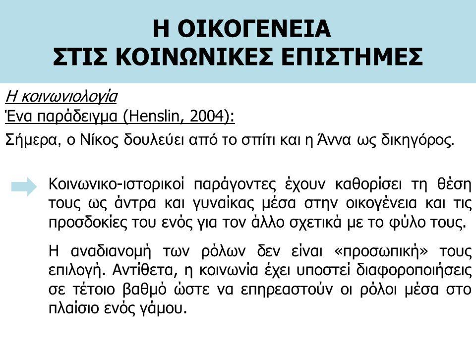 Η ΟΙΚΟΓΕΝΕΙΑ ΣΤΙΣ ΚΟΙΝΩΝΙΚΕΣ ΕΠΙΣΤΗΜΕΣ Η κοινωνιολογία Ένα παράδειγμα (Henslin, 2004): Σήμερα, ο Νίκος δουλεύει από το σπίτι και η Άννα ως δικηγόρος.