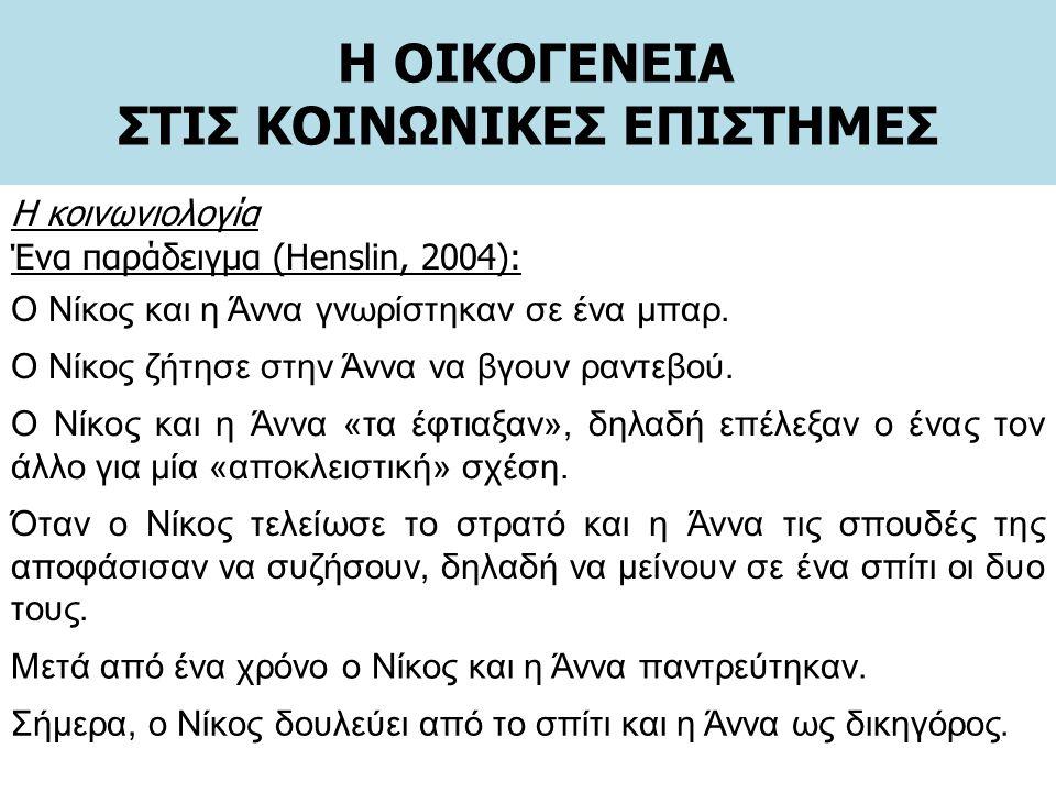 Η ΟΙΚΟΓΕΝΕΙΑ ΣΤΙΣ ΚΟΙΝΩΝΙΚΕΣ ΕΠΙΣΤΗΜΕΣ Η κοινωνιολογία Ένα παράδειγμα (Henslin, 2004): Ο Νίκος και η Άννα γνωρίστηκαν σε ένα μπαρ.