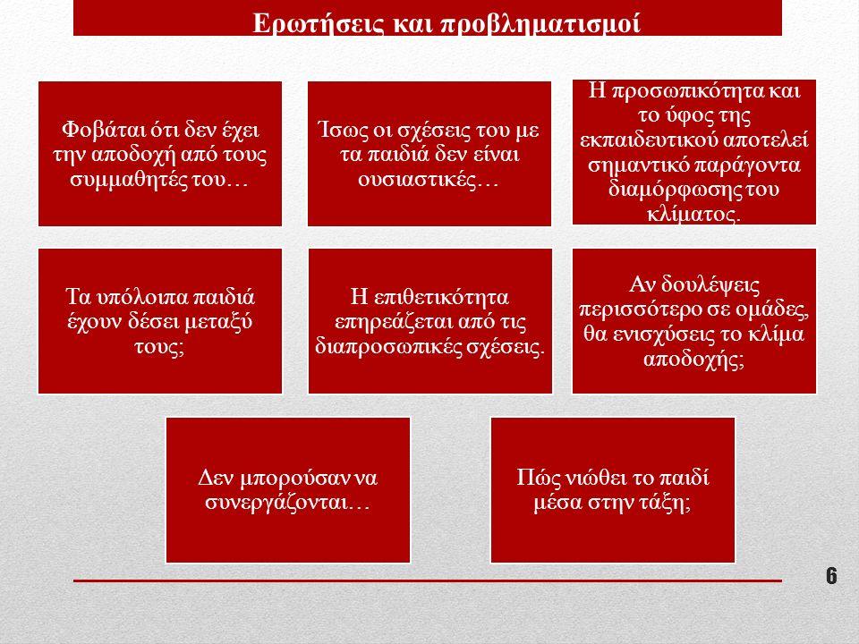 Αξιοποίηση Δεδομένων ΤΙ ΜΟΥ ΕΙΠΑΝ ΤΑ ΠΑΙΔΙΑ; ΤΙ ΜΠΟΡΩ ΝΑ ΚΑΝΩ ΣΤΗΝ ΤΑΞΗ ΜΟΥ; Απαντήσεις των μαθητών από το κοινωνιόγραμμα Επιλογή φίλων με βάση το φύλο Υψηλή δημοφιλία: 8 Μέσου όρου δημοφιλία: 8 Χαμηλού επιπέδου δημοφιλία: 7 Παραμελημένο παιδί: 1 Διάκριση ταλέντων και ιδιαίτερων δεξιοτήτων των απομονωμένων μαθητών Ανάθεση καθηκόντων που χρειάζονται υπευθυνότητα και ο μαθητής μπορεί να τα καταφέρει.