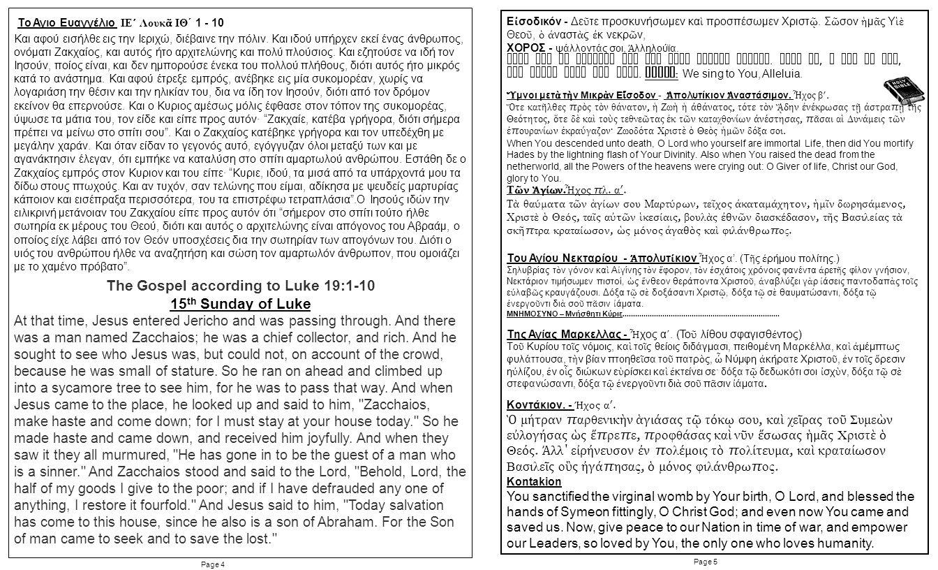 Page 5 Page 4 Το Αγιο Ευαγγέλιο ΙΕ ´ Λουκ ᾶ ΙΘ ´ 1 - 10 Ε ἰ σοδικόν - Δε ῦ τε προσκυνήσωμεν κα ὶ προσπέσωμεν Χριστ ῷ.