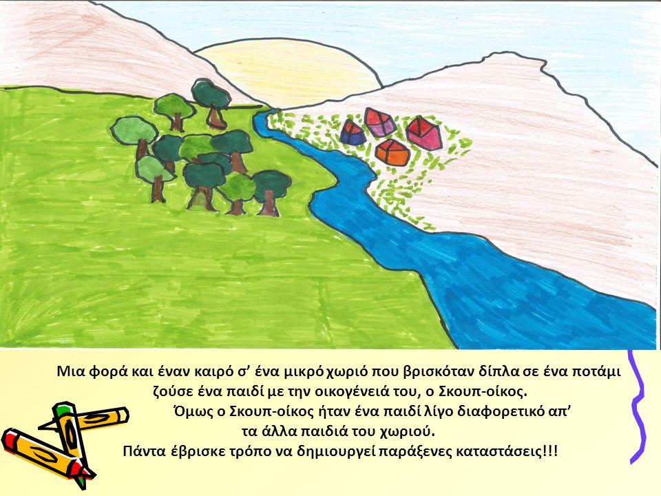 Μια φορά και έναν καιρό σ' ένα μικρό χωριό που βρισκόταν δίπλα σε ένα ποτάμι ζούσε ένα παιδί με την οικογένειά του, ο Σκουπ-οίκος.