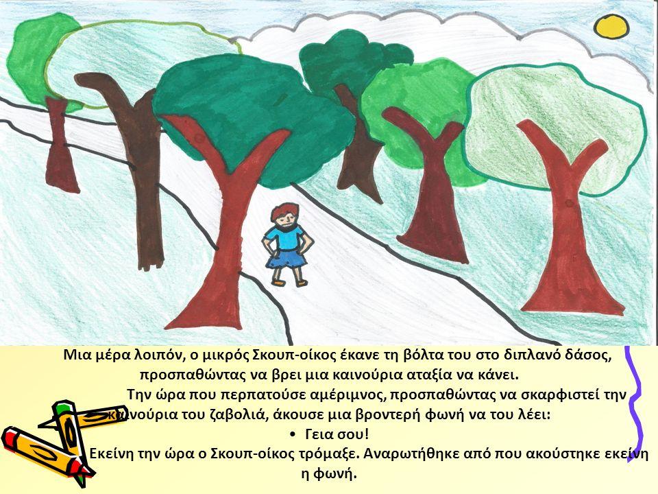 Μια μέρα λοιπόν, ο μικρός Σκουπ-οίκος έκανε τη βόλτα του στο διπλανό δάσος, προσπαθώντας να βρει μια καινούρια αταξία να κάνει.