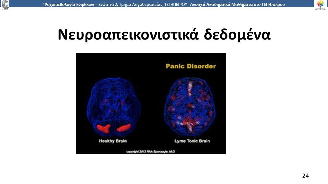 2424 Ψυχοπαθολογία Ενηλίκων – Ενότητα 2, Τμήμα Λογοθεραπείας, ΤΕΙ ΗΠΕΙΡΟΥ - Ανοιχτά Ακαδημαϊκά Μαθήματα στο ΤΕΙ Ηπείρου Νευροαπεικονιστικά δεδομένα 24