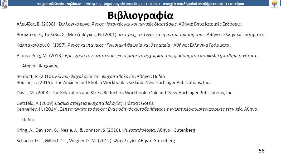 5858 Ψυχοπαθολογία Ενηλίκων – Ενότητα 2, Τμήμα Λογοθεραπείας, ΤΕΙ ΗΠΕΙΡΟΥ - Ανοιχτά Ακαδημαϊκά Μαθήματα στο ΤΕΙ Ηπείρου Βιβλιογραφία Αλεβίζος, Β.