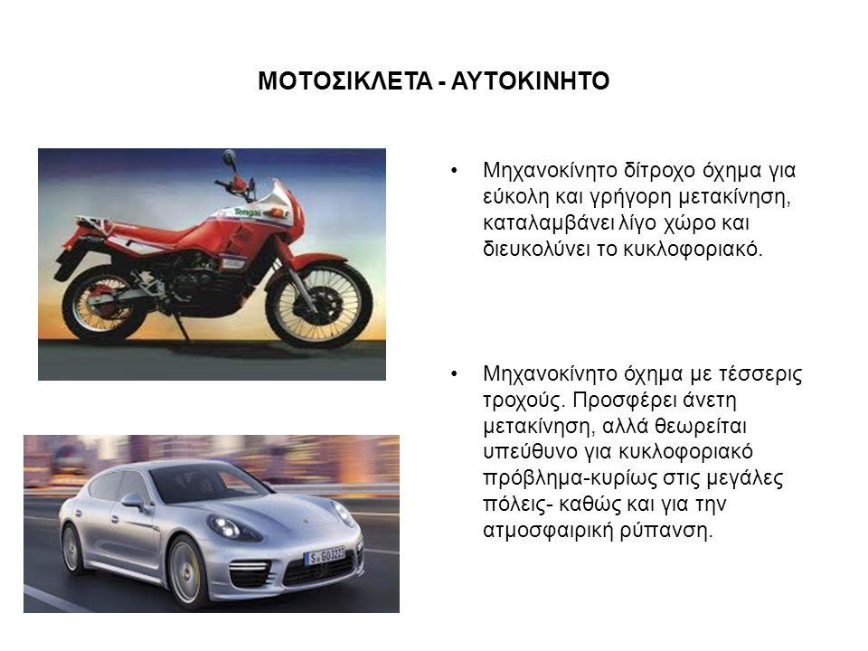 ΜΟΤΟΣΙΚΛΕΤΑ - ΑΥΤΟΚΙΝΗΤΟ Μηχανοκίνητο δίτροχο όχημα για εύκολη και γρήγορη μετακίνηση, καταλαμβάνει λίγο χώρο και διευκολύνει το κυκλοφοριακό.