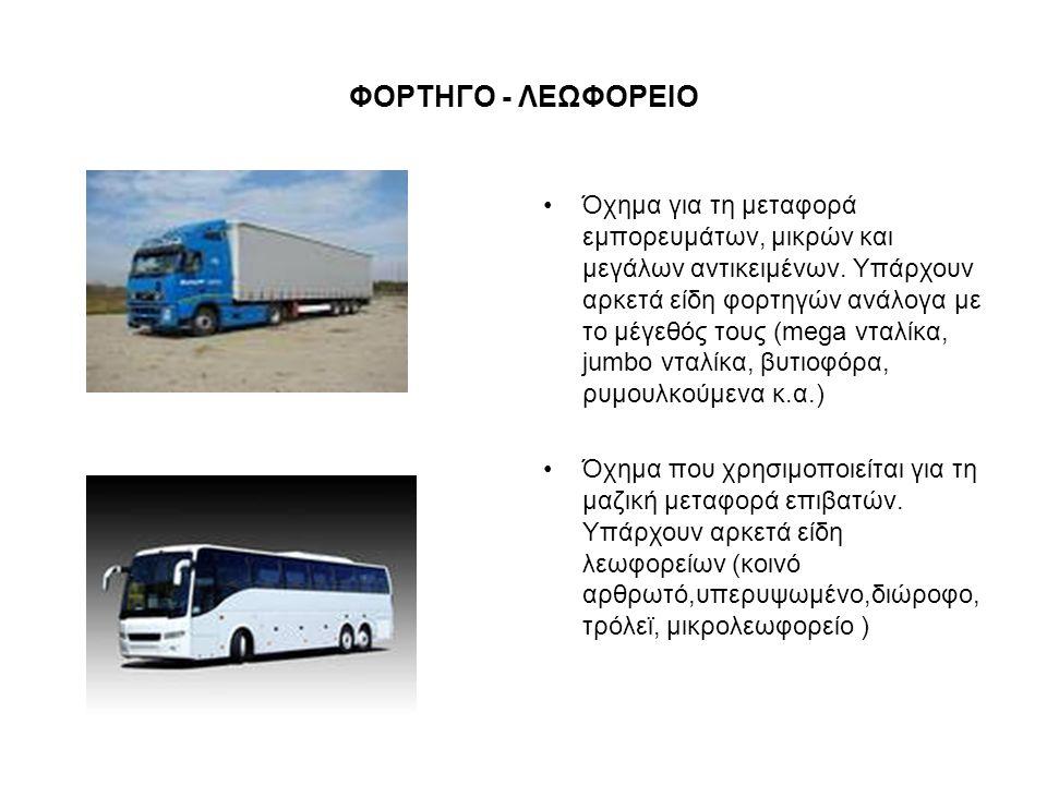 ΦΟΡΤΗΓΟ - ΛΕΩΦΟΡΕΙΟ Όχημα για τη μεταφορά εμπορευμάτων, μικρών και μεγάλων αντικειμένων.
