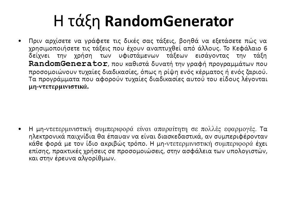 Η τάξη RandomGenerator Πριν αρχίσετε να γράφετε τις δικές σας τάξεις, βοηθά να εξετάσετε πώς να χρησιμοποιήσετε τις τάξεις που έχουν αναπτυχθεί από άλλους.