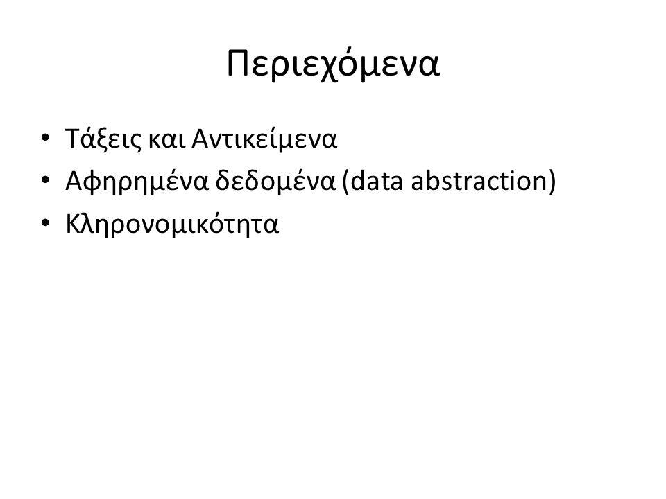 Περιεχόμενα Τάξεις και Αντικείμενα Αφηρημένα δεδομένα (data abstraction) Κληρονομικότητα