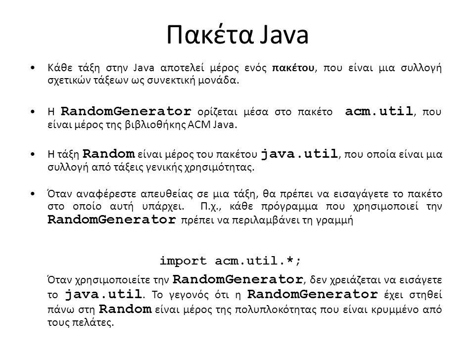 Πακέτα Java Κάθε τάξη στην Java αποτελεί μέρος ενός πακέτου, που είναι μια συλλογή σχετικών τάξεων ως συνεκτική μονάδα.