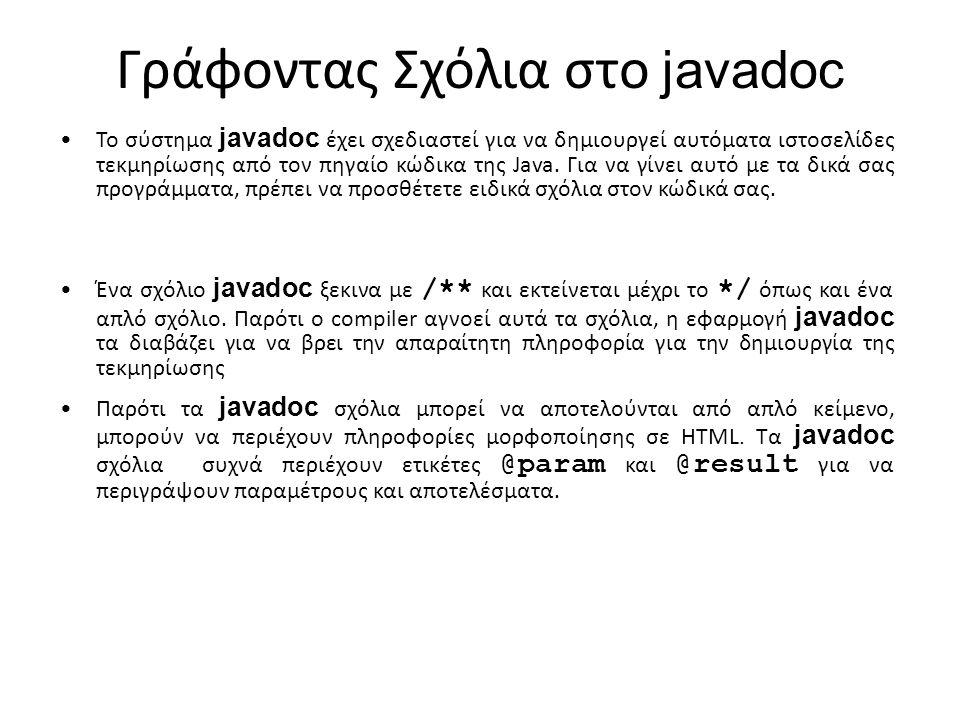 Γράφοντας Σχόλια στο javadoc Το σύστημα javadoc έχει σχεδιαστεί για να δημιουργεί αυτόματα ιστοσελίδες τεκμηρίωσης από τον πηγαίο κώδικα της Java.