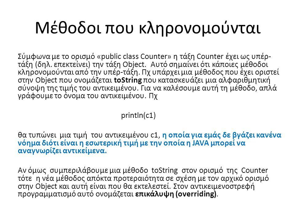 Μέθοδοι που κληρονομούνται Σύμφωνα με το ορισμό «public class Counter» η τάξη Counter έχει ως υπέρ- τάξη (δηλ.