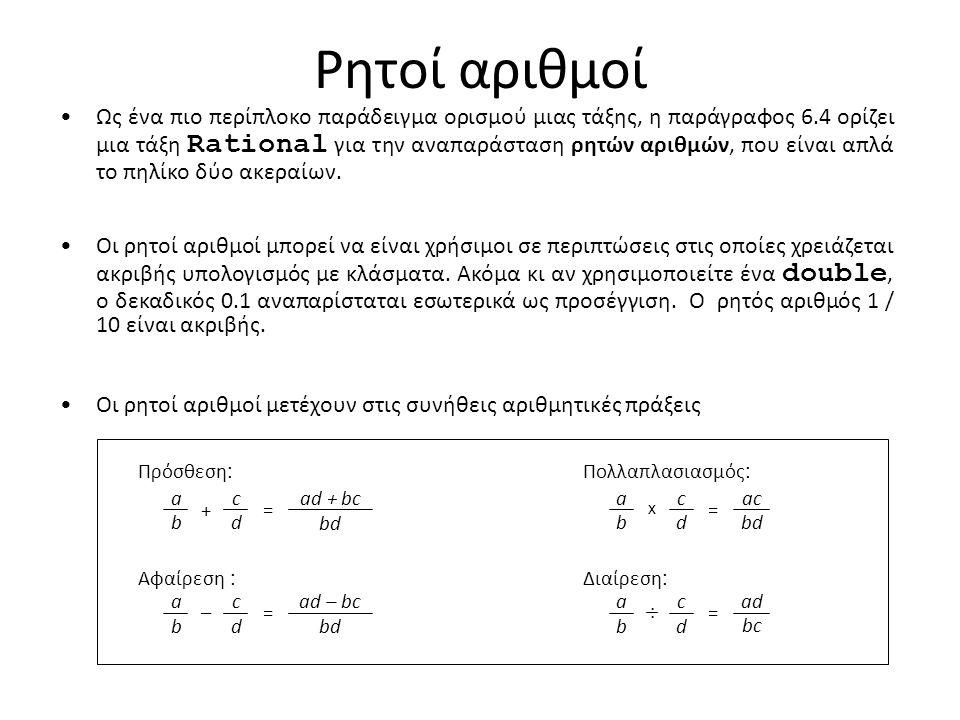 Ρητοί αριθμοί Ως ένα πιο περίπλοκο παράδειγμα ορισμού μιας τάξης, η παράγραφος 6.4 ορίζει μια τάξη Rational για την αναπαράσταση ρητών αριθμών, που είναι απλά το πηλίκο δύο ακεραίων.