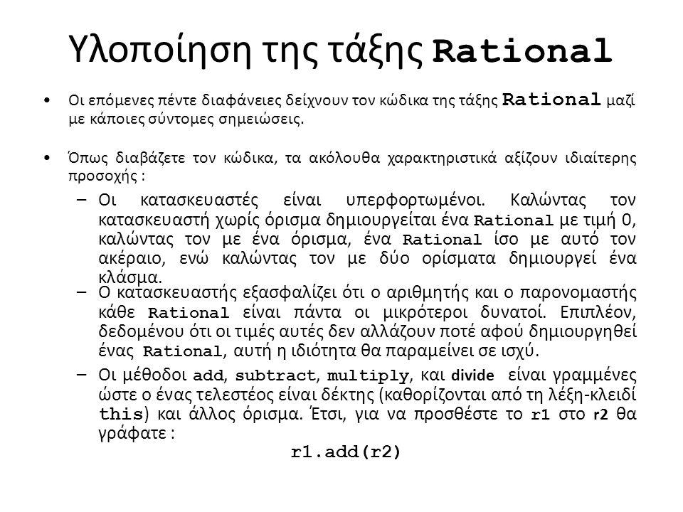 Υλοποίηση της τάξης Rational Οι επόμενες πέντε διαφάνειες δείχνουν τον κώδικα της τάξης Rational μαζί με κάποιες σύντομες σημειώσεις.