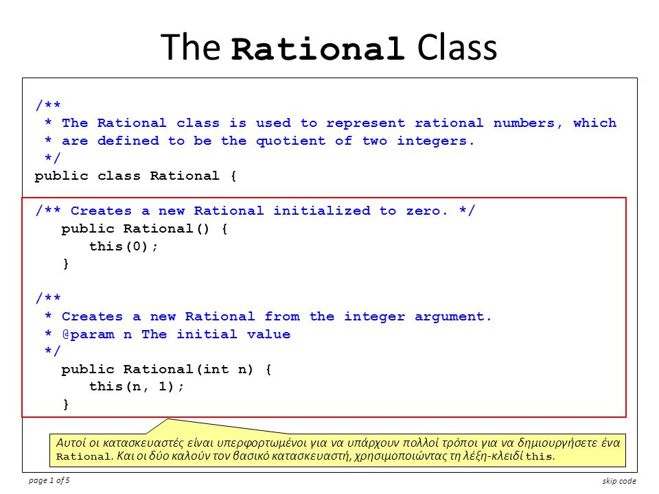 /** * The Rational class is used to represent rational numbers, which * are defined to be the quotient of two integers.