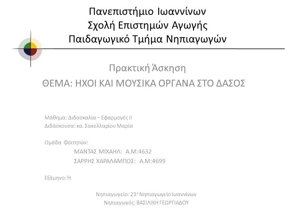 Πανεπιστήμιο Ιωαννίνων Σχολή Επιστημών Αγωγής Παιδαγωγικό Τμήμα Νηπιαγωγών Μάθημα: Διδασκαλία – Εφαρμογές ΙΙ Διδάσκουσα: κα. Σακελλαρίου Μαρία Ομάδα Φ