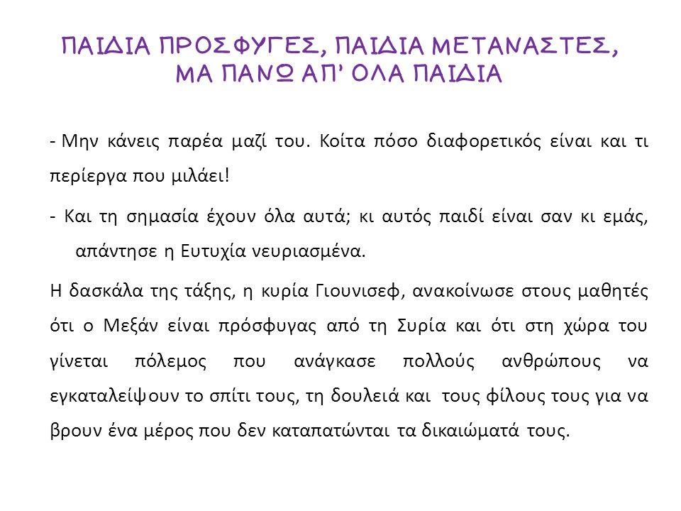 ΠΑΙΔΙΑ ΠΡΟΣΦΥΓΕΣ, ΠΑΙΔΙΑ ΜΕΤΑΝΑΣΤΕΣ, ΜΑ ΠΑΝΩ ΑΠ' ΟΛΑ ΠΑΙΔΙΑ - Από πού κατάγεσαι; - Από τη Συρία, απάντησε ο Μεξάν.