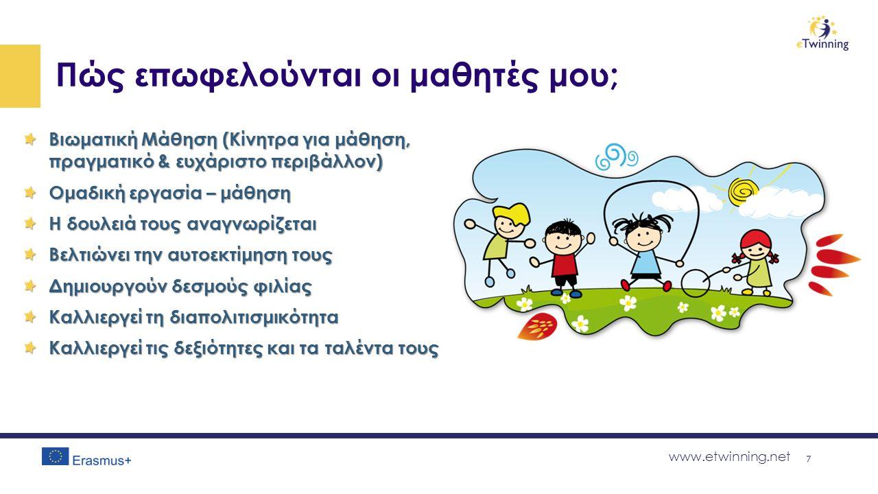 www.etwinning.net Πώς επωφελούνται οι μαθητές μου; Βιωματική Μάθηση (Κίνητρα για μάθηση, πραγματικό & ευχάριστο περιβάλλον) Ομαδική εργασία – μάθηση Η δουλειά τους αναγνωρίζεται Βελτιώνει την αυτοεκτίμηση τους Δημιουργούν δεσμούς φιλίας Καλλιεργεί τη διαπολιτισμικότητα Καλλιεργεί τις δεξιότητες και τα ταλέντα τους 7