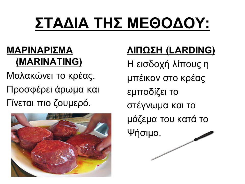 ΣΤΑΔΙΑ ΤΗΣ ΜΕΘΟΔΟΥ: ΜΑΡΙΝΑΡΙΣΜΑ (MARINATING) Μαλακώνει το κρέας.