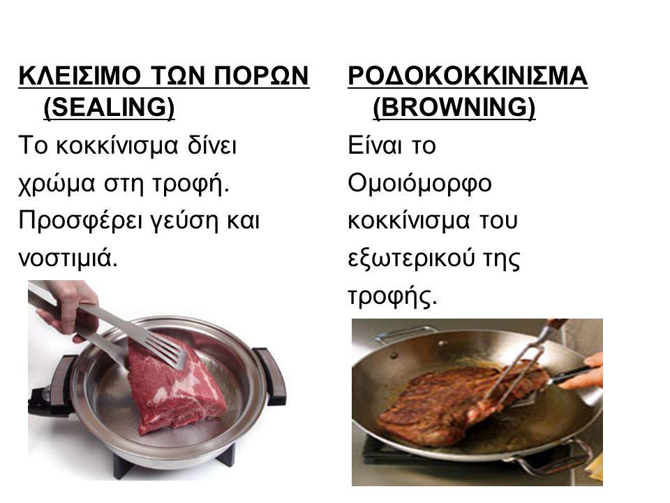 ΚΛΕΙΣΙΜΟ ΤΩΝ ΠΟΡΩΝ (SEALING) Το κοκκίνισμα δίνει χρώμα στη τροφή.