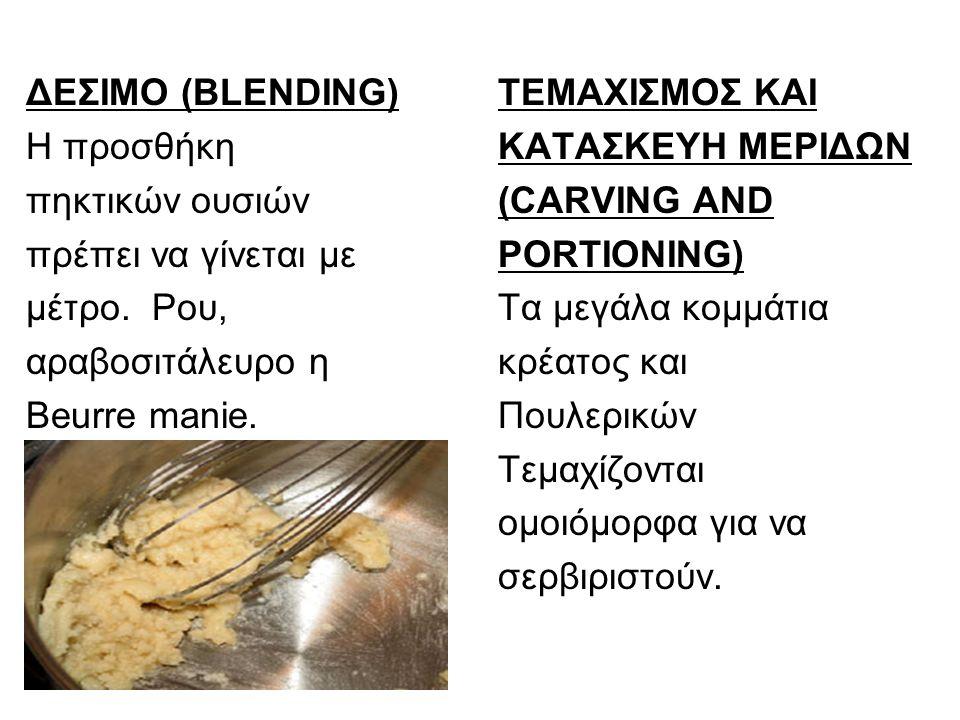 ΔΕΣΙΜΟ (BLENDING) Η προσθήκη πηκτικών ουσιών πρέπει να γίνεται με μέτρο.