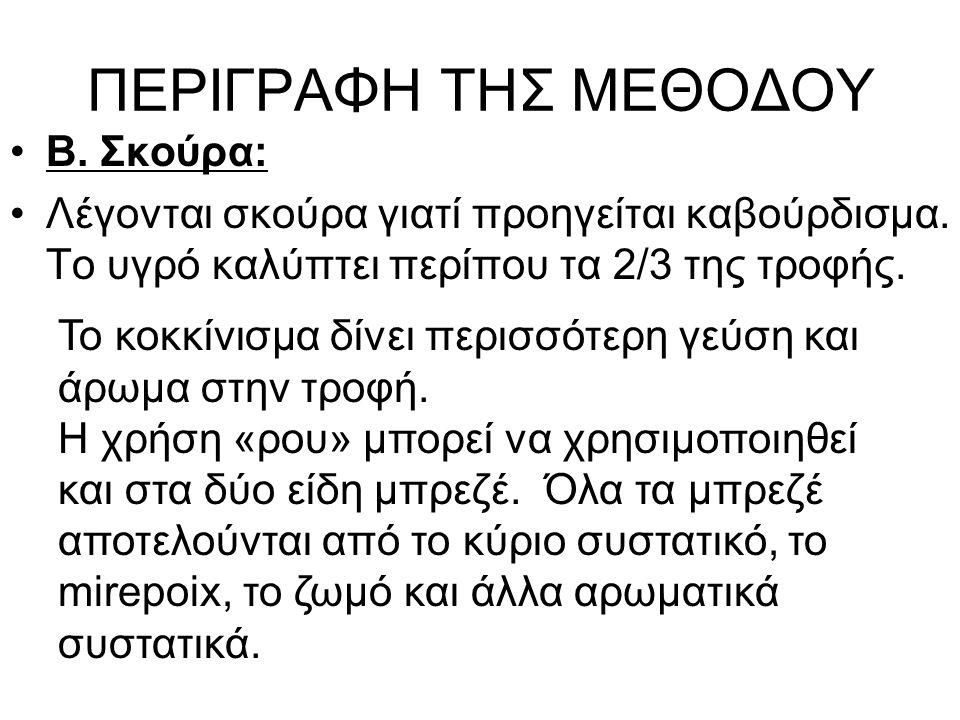 ΠΕΡΙΓΡΑΦΗ ΤΗΣ ΜΕΘΟΔΟΥ Β.Σκούρα: Λέγονται σκούρα γιατί προηγείται καβούρδισμα.