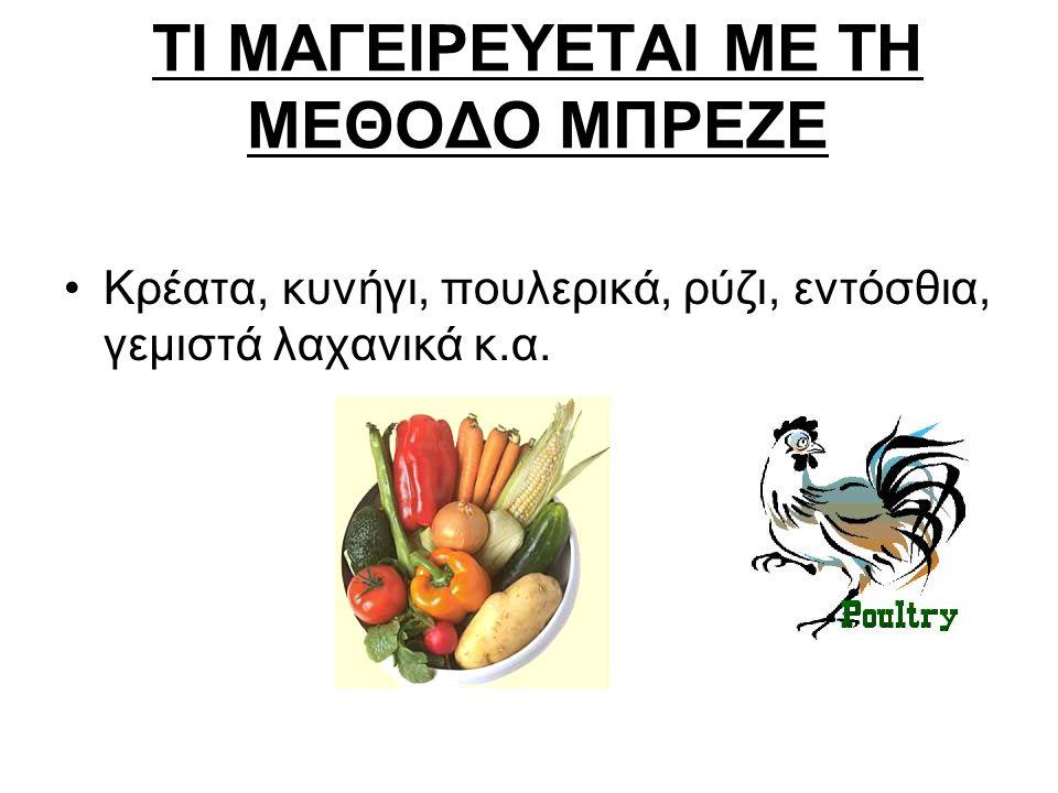 ΤΙ ΜΑΓΕΙΡΕΥΕΤΑΙ ΜΕ ΤΗ ΜΕΘΟΔΟ ΜΠΡΕΖΕ Κρέατα, κυνήγι, πουλερικά, ρύζι, εντόσθια, γεμιστά λαχανικά κ.α.