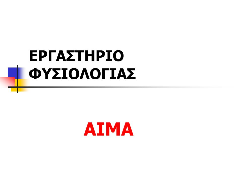 ΕΡΓΑΣΤΗΡΙΟ ΦΥΣΙΟΛΟΓΙΑΣ ΑΙΜΑ