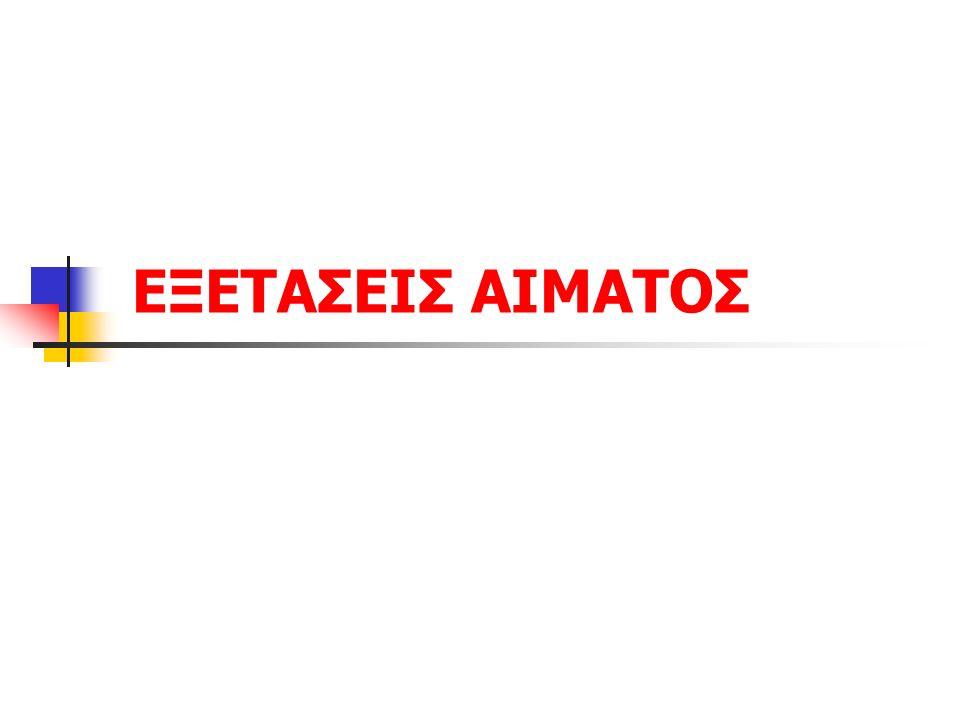 ΕΞΕΤΑΣΕΙΣ ΑΙΜΑΤΟΣ