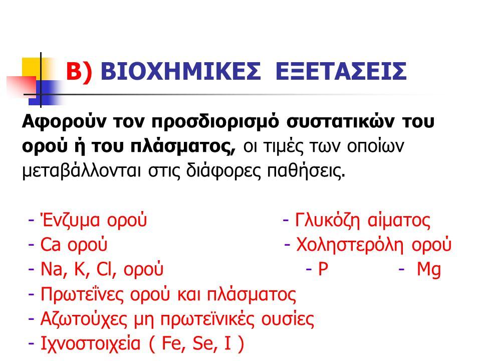 Β) ΒΙΟΧΗΜΙΚΕΣ ΕΞΕΤΑΣΕΙΣ Αφορούν τον προσδιορισμό συστατικών του ορού ή του πλάσματος, οι τιμές των οποίων μεταβάλλονται στις διάφορες παθήσεις.