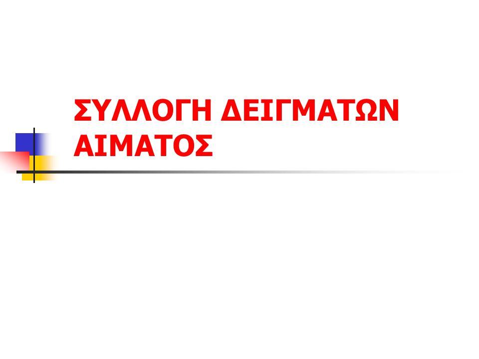 ΣΥΛΛΟΓΗ ΔΕΙΓΜΑΤΩΝ ΑΙΜΑΤΟΣ