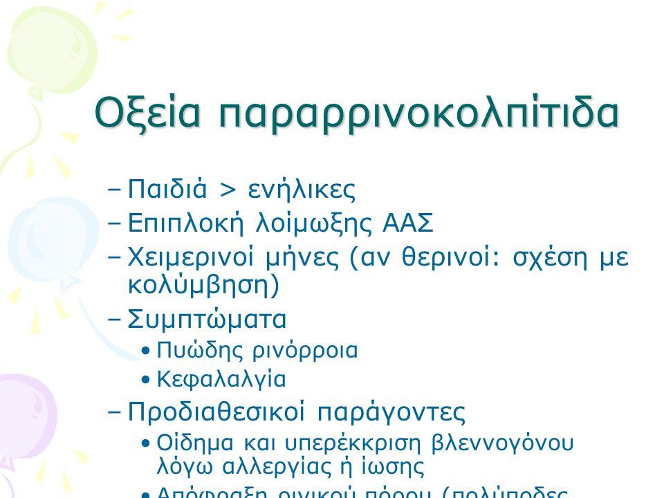 Οξεία παραρρινοκολπίτιδα –Παιδιά > ενήλικες –Επιπλοκή λοίμωξης ΑΑΣ –Χειμερινοί μήνες (αν θερινοί: σχέση με κολύμβηση) –Συμπτώματα Πυώδης ρινόρροια Κεφ