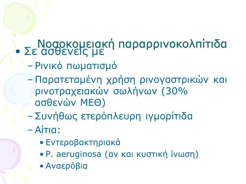 Νοσοκομειακή παραρρινοκολπίτιδα Σε ασθενείς με –Ρινικό πωματισμό –Παρατεταμένη χρήση ρινογαστρικών και ρινοτραχειακών σωλήνων (30% ασθενών ΜΕΘ) –Συνήθ