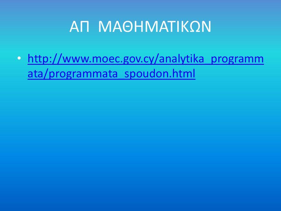 ΑΠ ΜΑΘΗΜΑΤΙΚΩΝ http://www.moec.gov.cy/analytika_programm ata/programmata_spoudon.html http://www.moec.gov.cy/analytika_programm ata/programmata_spoudon.html