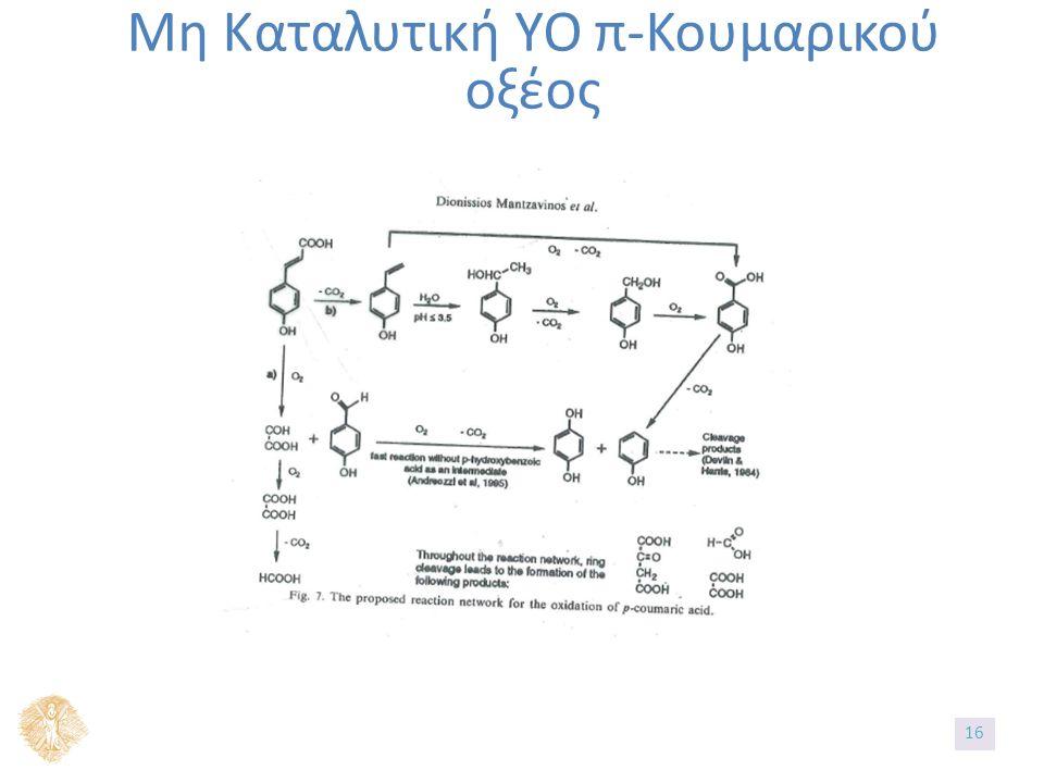 Μη Καταλυτική ΥΟ π-Κουμαρικού οξέος 16