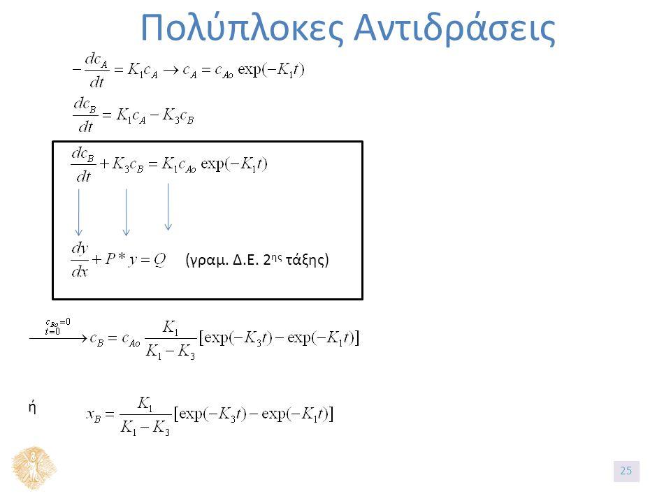 Πολύπλοκες Αντιδράσεις (γραμ. Δ.Ε. 2 ης τάξης) ή 25