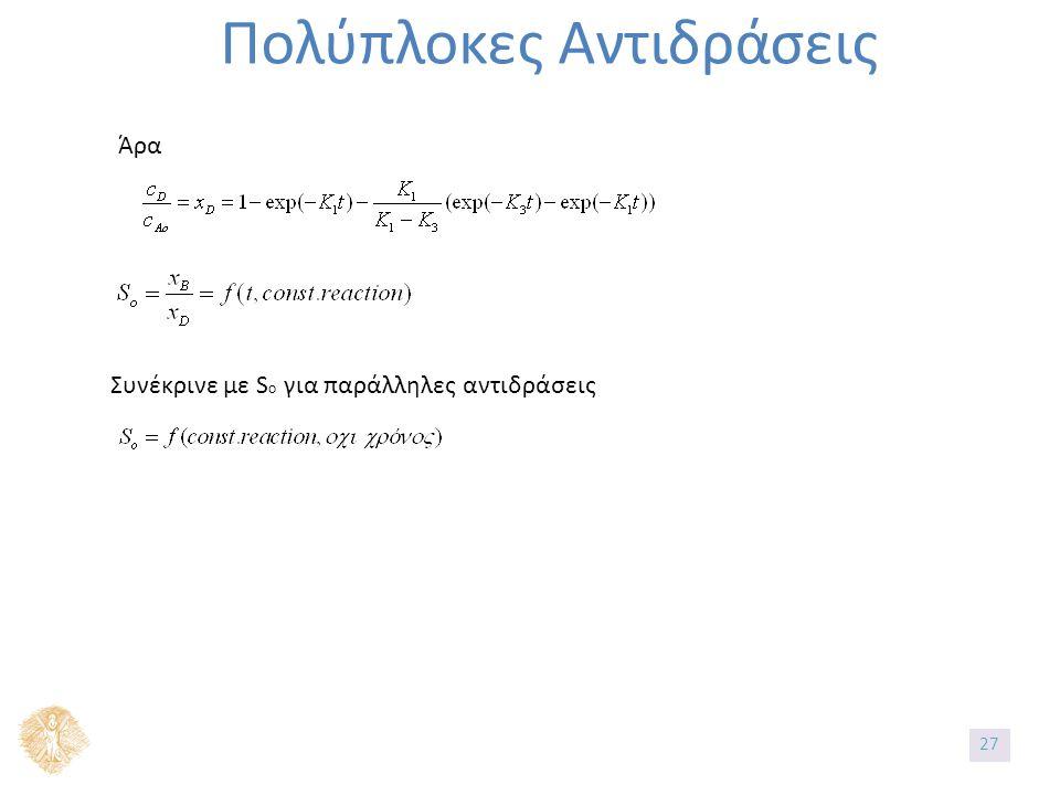 Πολύπλοκες Αντιδράσεις Άρα Συνέκρινε με S o για παράλληλες αντιδράσεις 27
