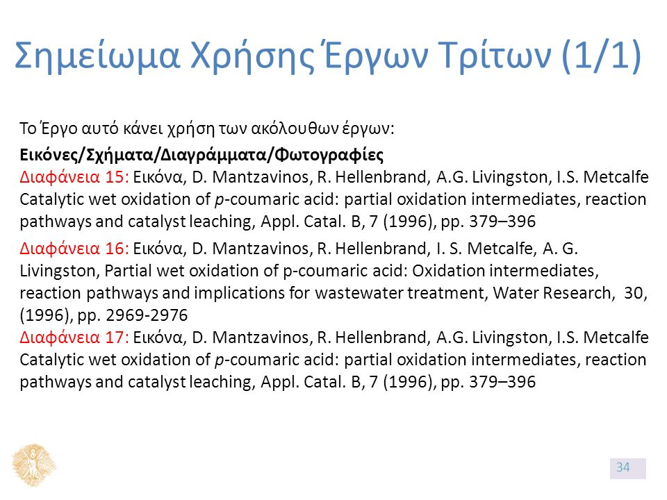 Σημείωμα Χρήσης Έργων Τρίτων (1/1) Το Έργο αυτό κάνει χρήση των ακόλουθων έργων: Εικόνες/Σχήματα/Διαγράμματα/Φωτογραφίες Διαφάνεια 15: Εικόνα, D. Mant