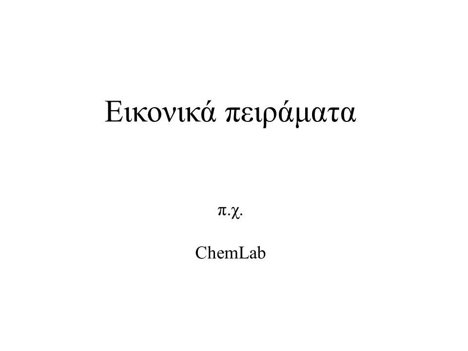 Εικονικά πειράματα π.χ. ChemLab
