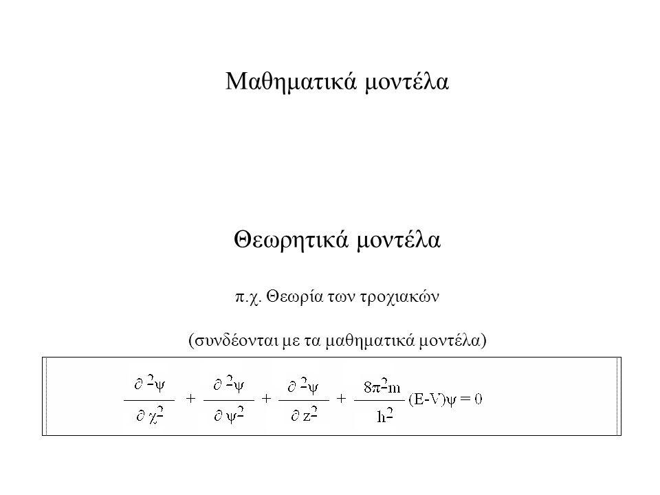 Μαθηματικά μοντέλα Θεωρητικά μοντέλα π.χ.