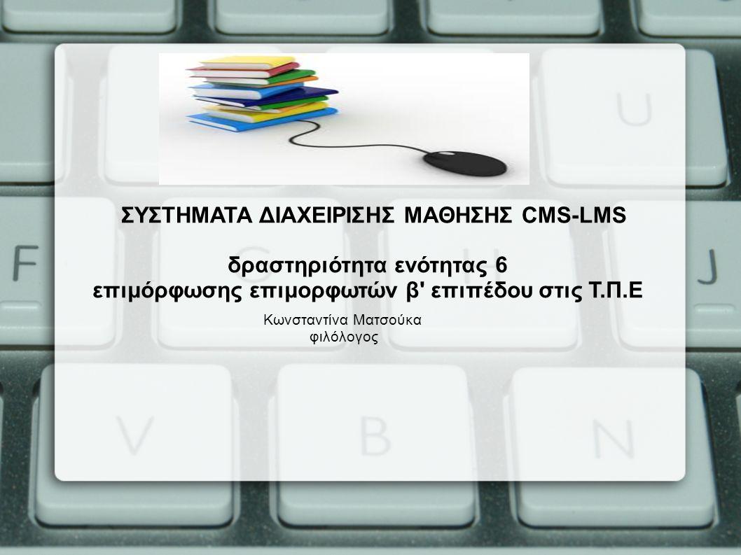 E-class Στην Ελλάδα, μία από τις πιο διαδεδομένες εφαρμογές είναι η πλατφόρμα ασύγχρονης τηλεκπαίδευσης e-Class.